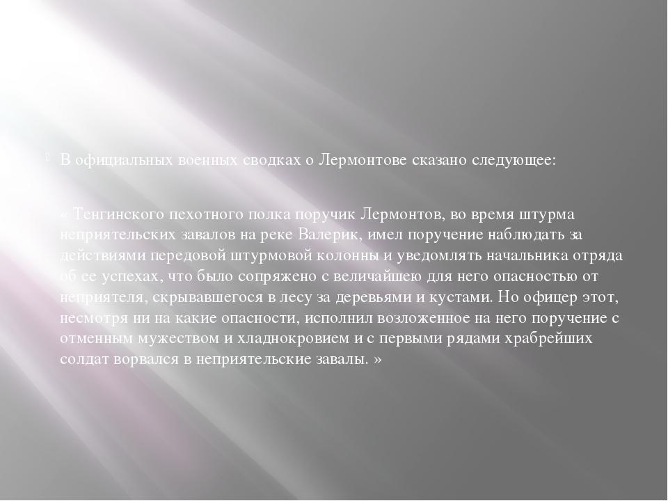 В официальных военных сводках о Лермонтове сказано следующее: « Тенгинского...