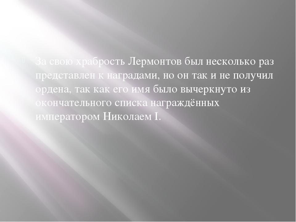 За свою храбрость Лермонтов был несколько раз представлен к наградами, но он...