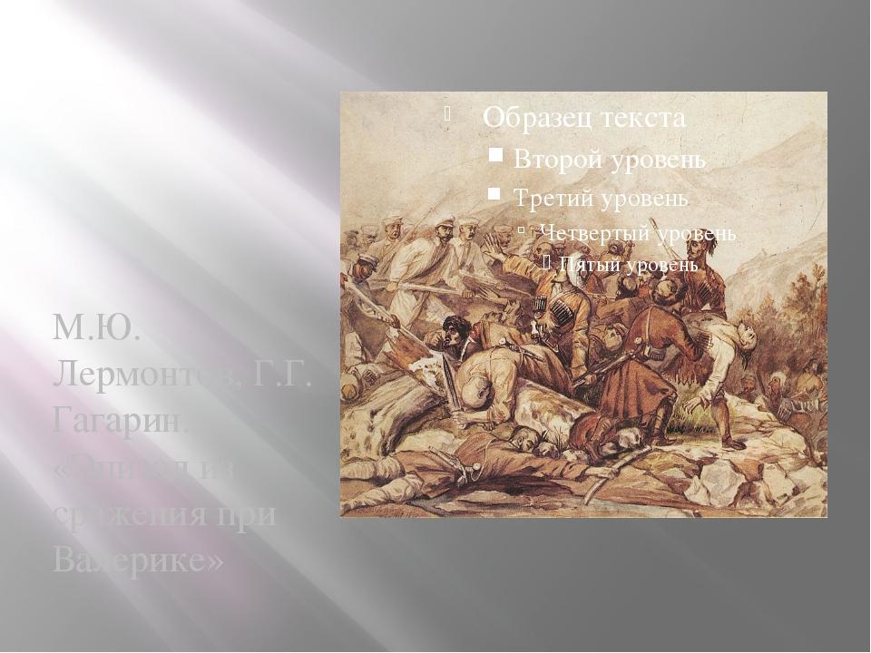 М.Ю. Лермонтов, Г.Г. Гагарин. «Эпизод из сражения при Валерике»