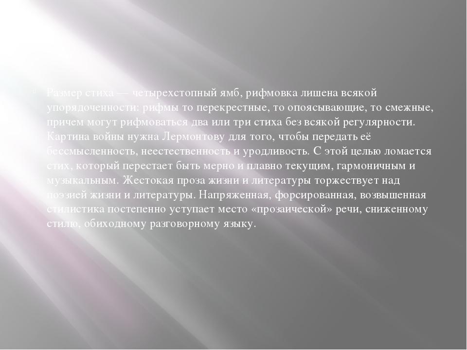 Размер стиха — четырехстопный ямб, рифмовка лишена всякой упорядоченности: р...