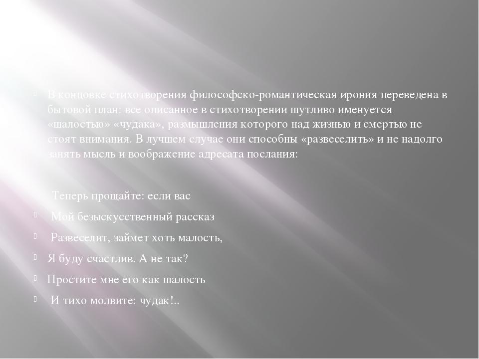 В концовке стихотворения философско-романтическая ирония переведена в бытово...
