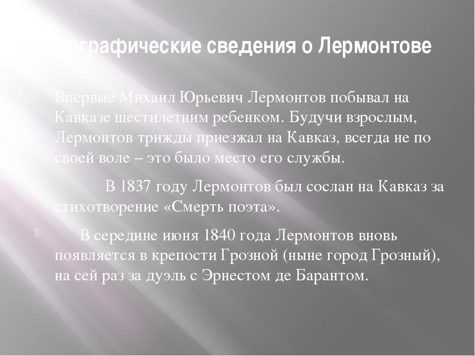 Биографические сведения о Лермонтове Впервые Михаил Юрьевич Лермонтов побывал...