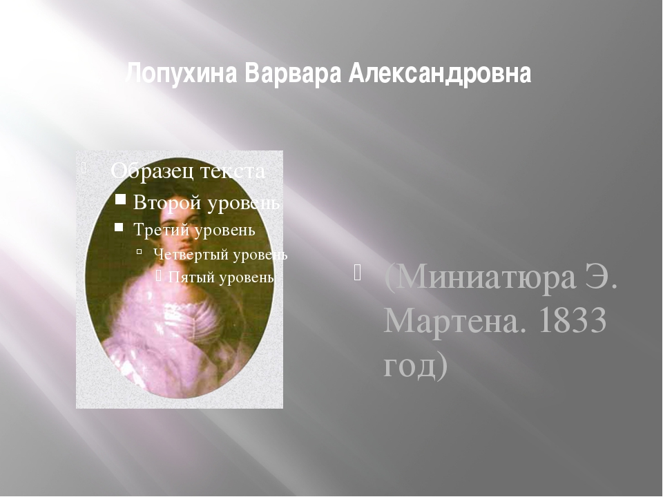 Лопухина Варвара Александровна (Миниатюра Э. Мартена. 1833 год)