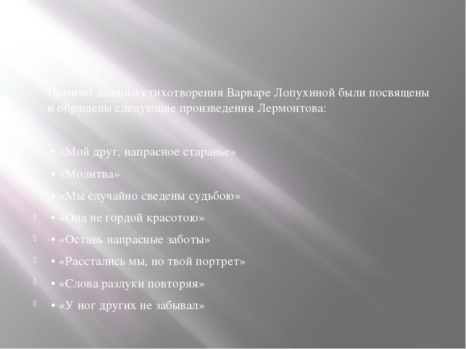 Помимо данного стихотворения Варваре Лопухиной были посвящены и обращены сле...