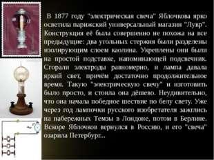 """В 1877 году """"электрическая свеча"""" Яблочкова ярко осветила парижский универса"""