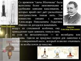 """Лодыгин Александр Николаевич (1847 – 1923) Лампа Лодыгина Со временем """"свеча"""