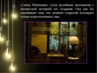 «Свеча Яблочкова» стала музейным экспонатом с интересной историей его создани