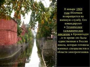 В январе1869 годаЯблочков возвращается на военную службу. Его командируют в