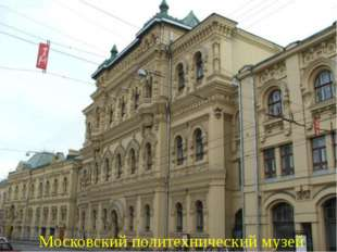 Московский политехнический музей