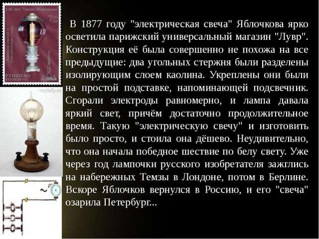"""В 1877 году """"электрическая свеча"""" Яблочкова ярко осветила парижский универса..."""