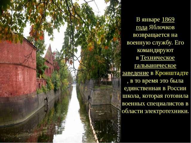 В январе1869 годаЯблочков возвращается на военную службу. Его командируют в...