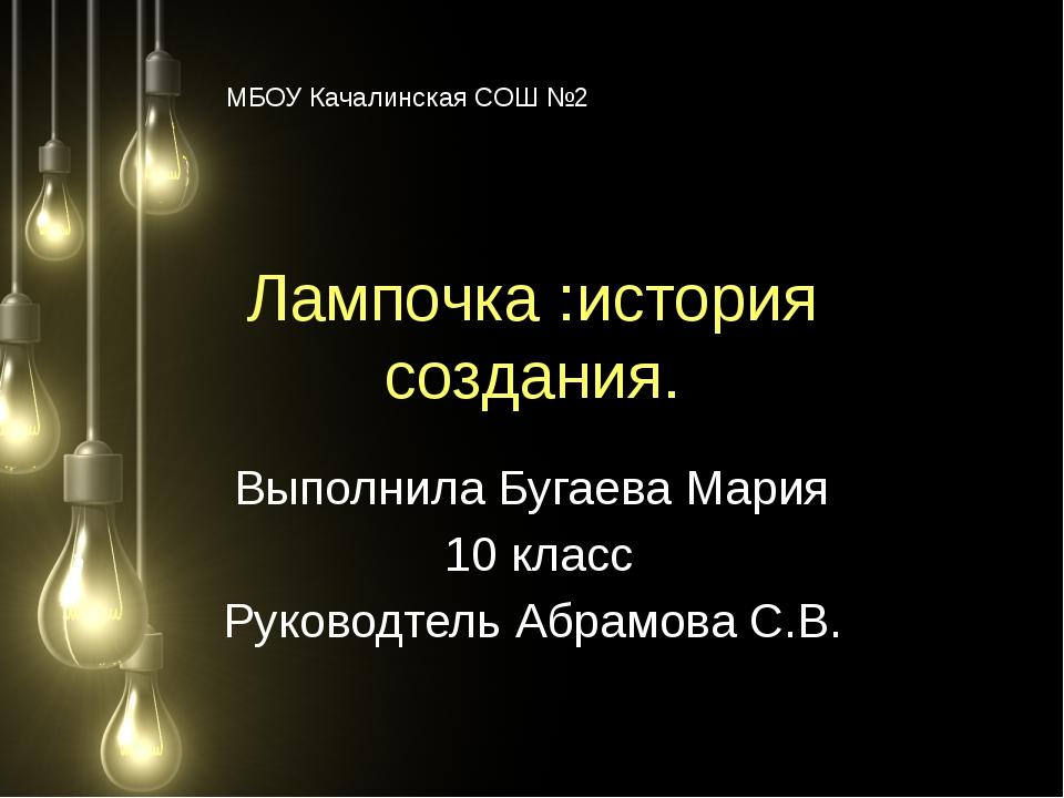 Лампочка :история создания. Выполнила Бугаева Мария 10 класс Руководтель Абра...