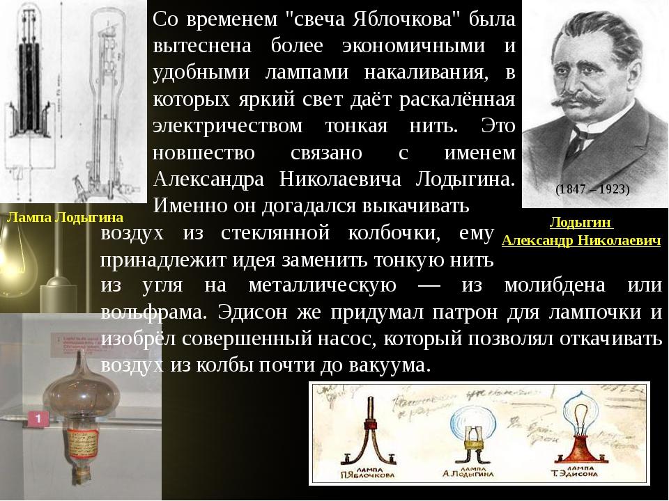 """Лодыгин Александр Николаевич (1847 – 1923) Лампа Лодыгина Со временем """"свеча..."""