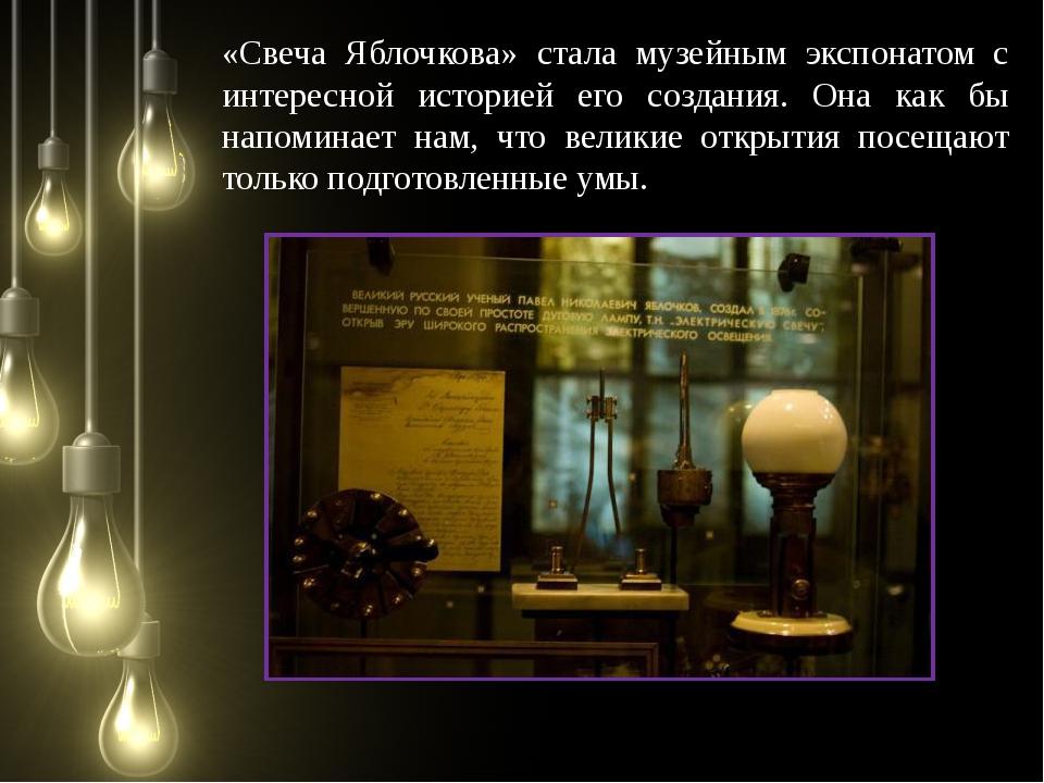«Свеча Яблочкова» стала музейным экспонатом с интересной историей его создани...