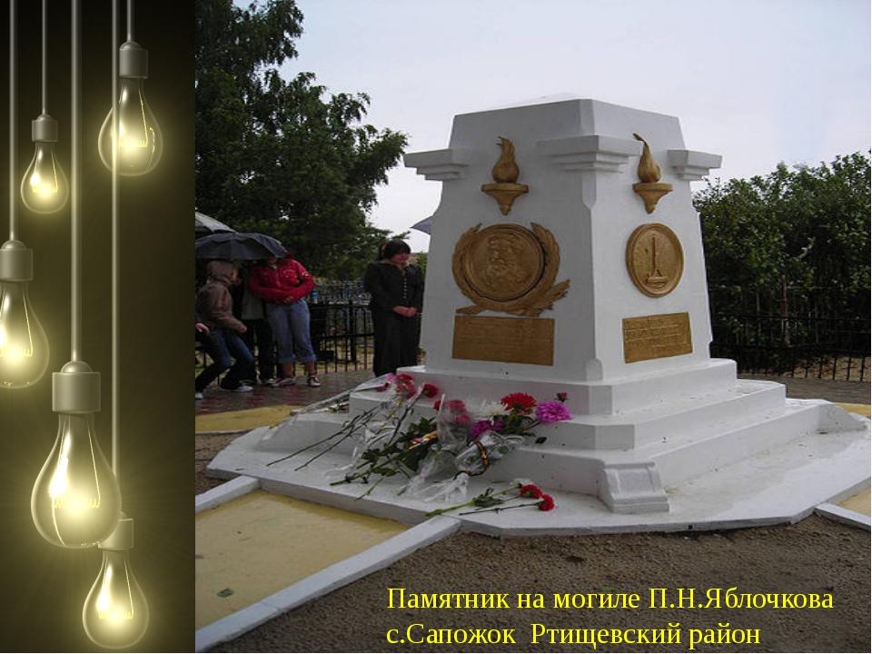 Памятник на могиле П.Н.Яблочкова с.Сапожок Ртищевский район