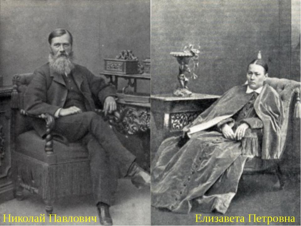 Николай Павлович Елизавета Петровна