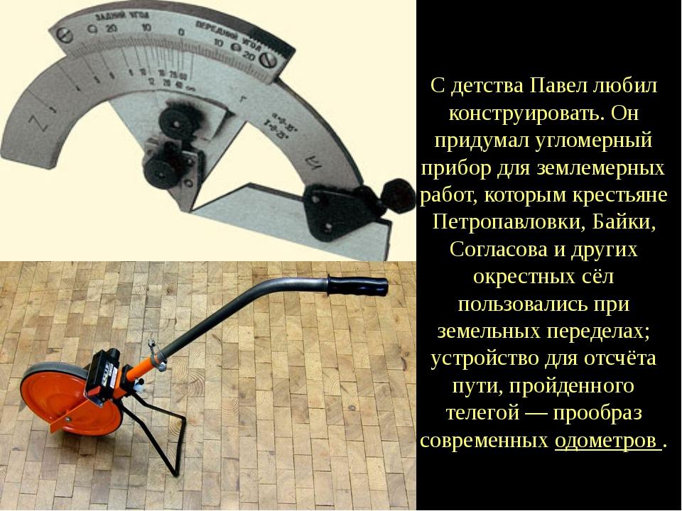 С детства Павел любил конструировать. Он придумал угломерный прибор для земле...