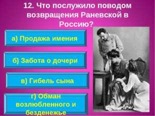 12. Что послужило поводом возвращения Раневской в Россию? а) Продажа имения б
