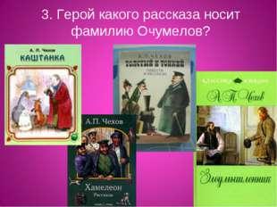 3. Герой какого рассказа носит фамилию Очумелов?