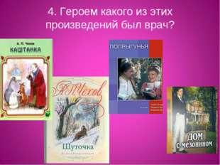 4. Героем какого из этих произведений был врач?