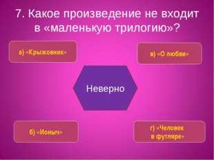 7. Какое произведение не входит в «маленькую трилогию»? а) «Крыжовник» в) «О