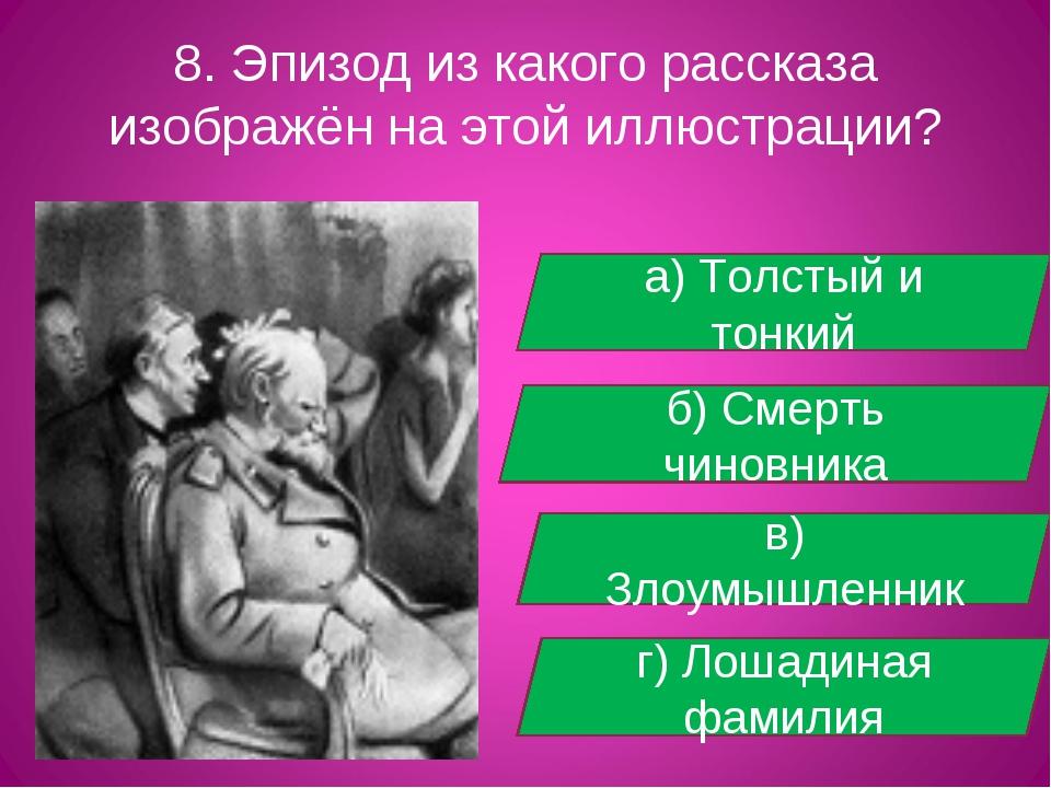 8. Эпизод из какого рассказа изображён на этой иллюстрации? а) Толстый и тонк...