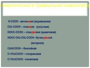 Н-СООН - метановая (муравьиная) СН3-СООН – этановая (уксусная) НООС-СООН – э
