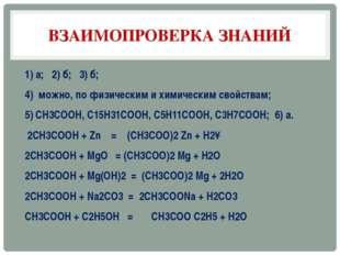 ВЗАИМОПРОВЕРКА ЗНАНИЙ 1) а; 2) б; 3) б; 4) можно, по физическим и химическим