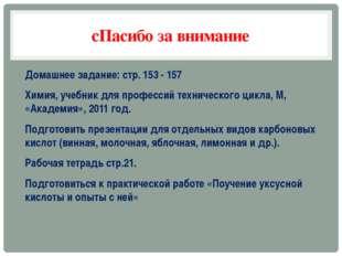 сПасибо за внимание Домашнее задание: стр. 153 - 157 Химия, учебник для профе