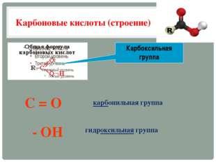 Карбоновые кислоты (строение) Карбоксильная группа C = O карбонильная группа