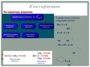 Классификация По характеру радикала По числу карбоксильных групп– одно-, двух