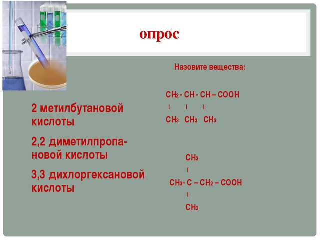 опрос 2 метилбутановой кислоты 2,2 диметилпропа-новой кислоты 3,3 дихлоргекса...