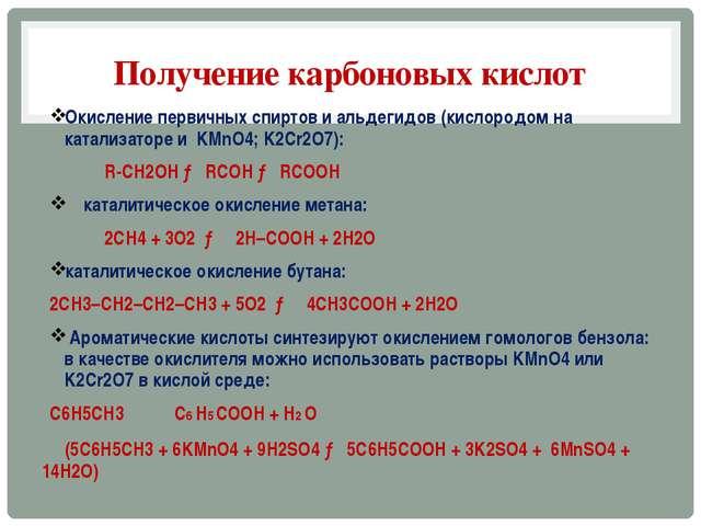 Получение карбоновых кислот Окисление первичных спиртов и альдегидов (кислоро...