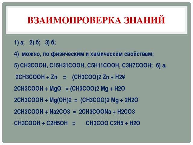 ВЗАИМОПРОВЕРКА ЗНАНИЙ 1) а; 2) б; 3) б; 4) можно, по физическим и химическим...