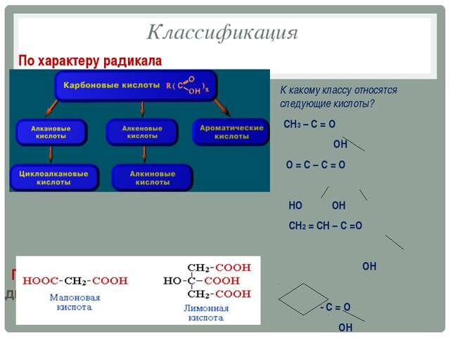 Классификация По характеру радикала По числу карбоксильных групп– одно-, двух...