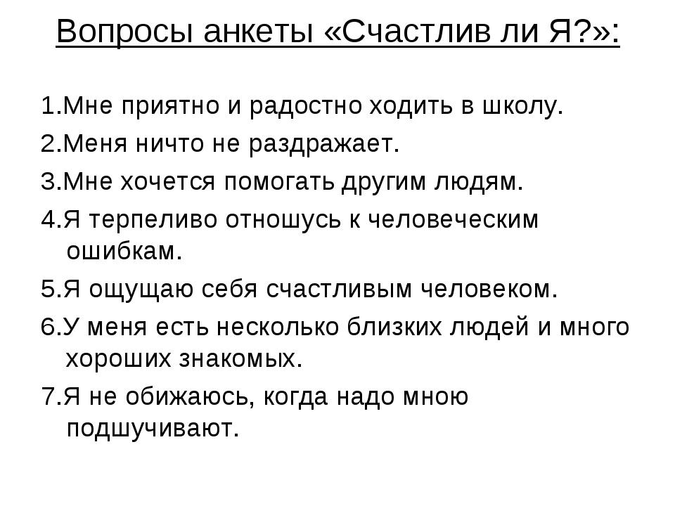 Вопросы анкеты «Счастлив ли Я?»: 1.Мне приятно и радостно ходить в школу. 2.М...