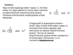 Задания для самопроверкиОтветы: Слайд 25 Электронная конфигурация атома азо