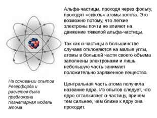 При изменении электронных оболочек атомы превращаются в ионы – положительно и