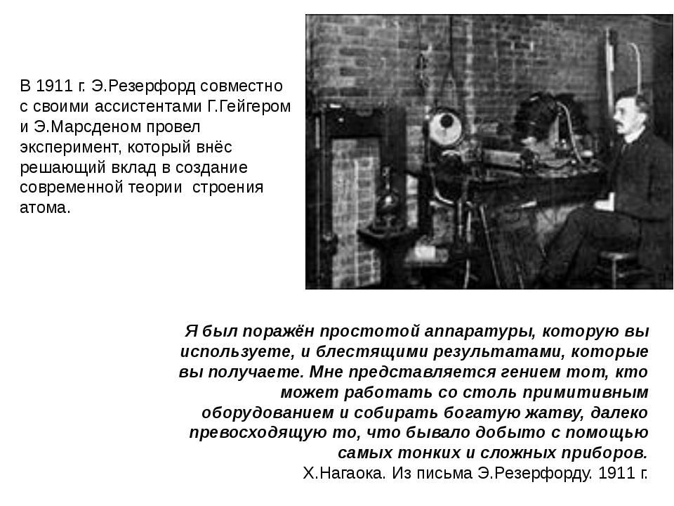 Обладая информацией о построении Периодической системы химических элементов,...