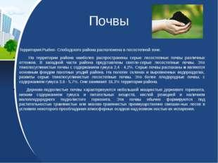 Почвы Территория Рыбно- Слободского района расположена в лесостепной зоне. На