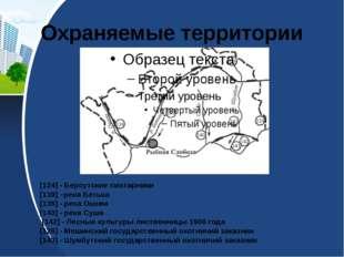 Охраняемые территории [124] - Берсутские пихтарники [139] –река Бетька [136]