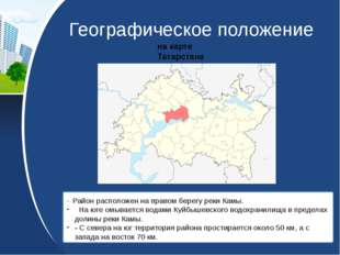 Географическое положение - Район расположен на правом берегу реки Камы. На юг