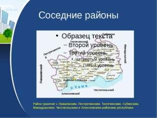Соседние районы Район граничит с Лаишевским, Пестречинским, Тюлячинским, Саби
