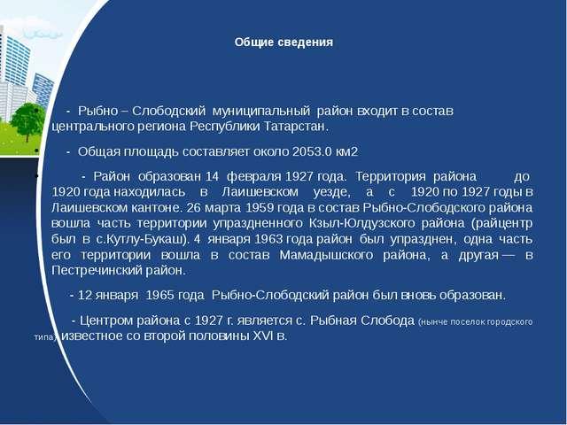 Общие сведения - Рыбно – Слободский муниципальный район входит в состав цент...