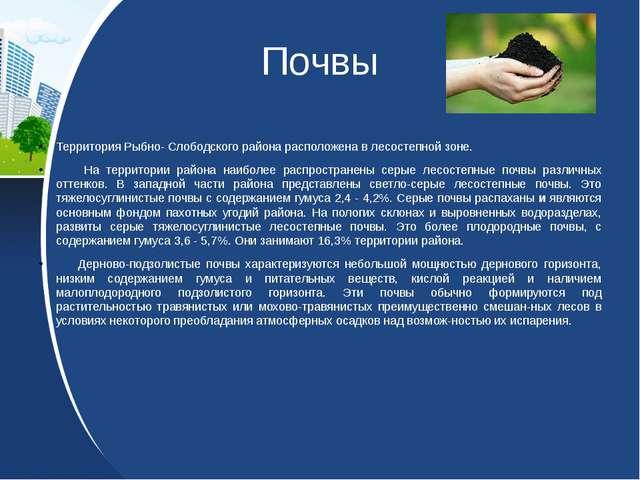 Почвы Территория Рыбно- Слободского района расположена в лесостепной зоне. На...