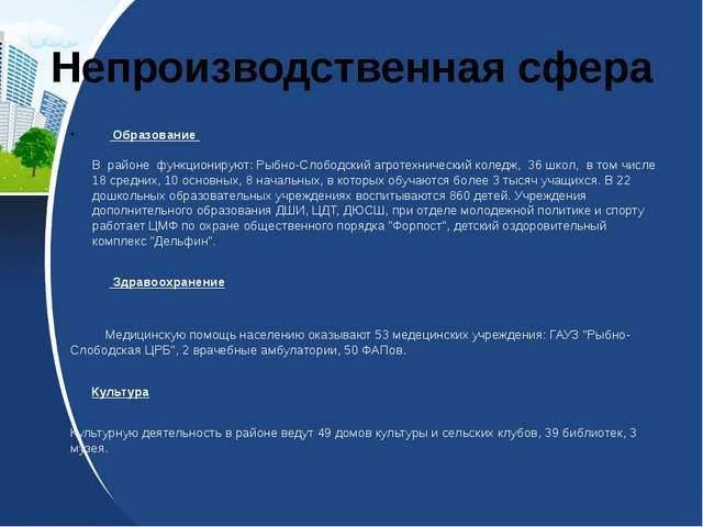 Непроизводственная сфера Образование В районефункционируют:Рыбно-Слободс...