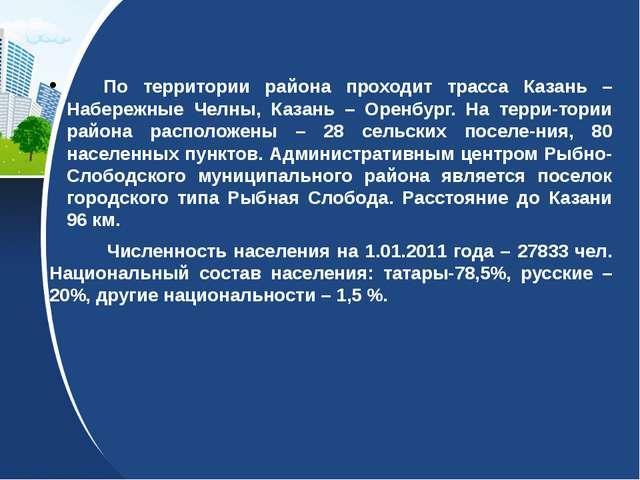 По территории района проходит трасcа Казань – Набережные Челны, Казань – Ор...