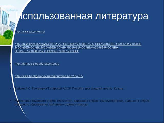 Использованная литература http://www.tatcenter.ru/ http://ru.wikipedia.org/wi...
