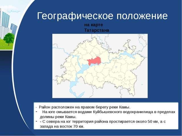 Географическое положение - Район расположен на правом берегу реки Камы. На юг...
