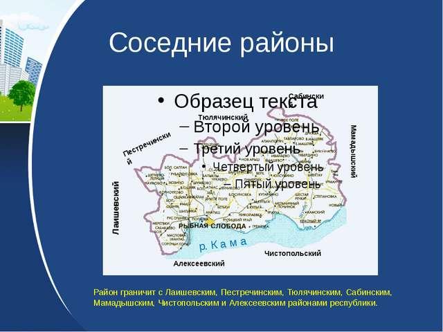 Соседние районы Район граничит с Лаишевским, Пестречинским, Тюлячинским, Саби...